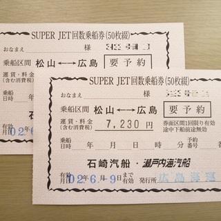 【有効期限延長】松山⇔広島 スーパージェット(高速艇) 石崎汽船...
