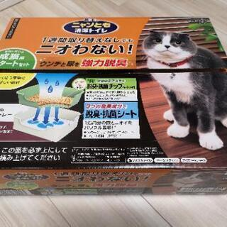 【美品】花王 ニャンとも清潔トイレ(猫 システムトイレ)