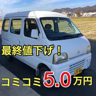 総額最終値下げ!!5.0万円 平成16年式 マツダスクラムバン ...