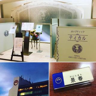 小田急百貨店町田店【占いブティックティカル】景春けいしゅんの画像