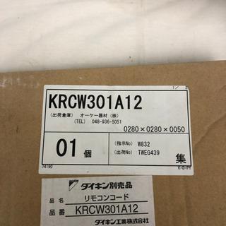 未使用 ダイキン リモコンコード KRCW301A12