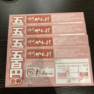 金券500円【焼肉のかわよし】