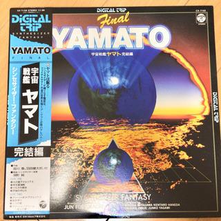 宇宙戦艦ヤマト 完結編 シンセサイザーファンタジー LP レコード