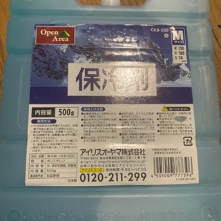 アイリスオーヤマ 保冷剤 2個セット