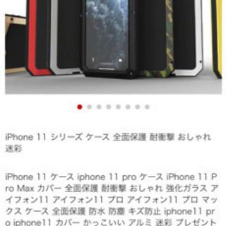 未開封 iPhone11pro max  全面保護.耐衝撃ケース