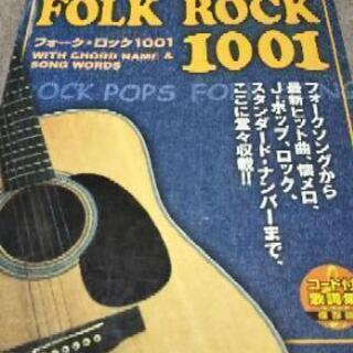 コードブック(1001曲)