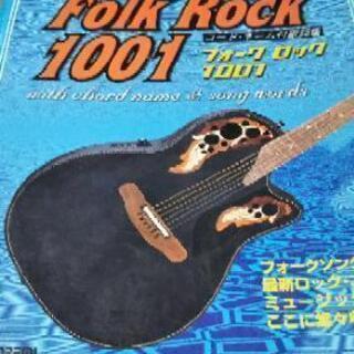 コード付歌詞集(1001曲)