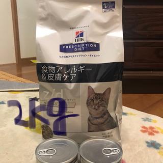 猫用 2kg食物アレルギー&皮膚ケア 療法食   缶詰  とセットで