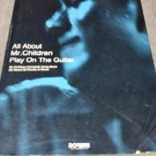 Mr.Children ギター弾き語り集