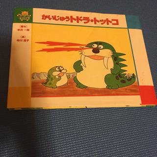 かみしばいブック かいじゅうトドラ・トットコ