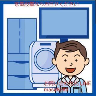 洗濯機設置 水漏れ対応 テレビ設置