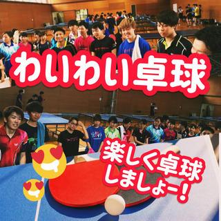 🏓🌼🙌和気藹々🌈🌈卓球イベント開催🙌🌸🏓
