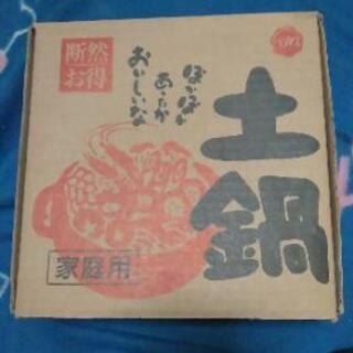 土鍋新品☆1人〜2人用☆