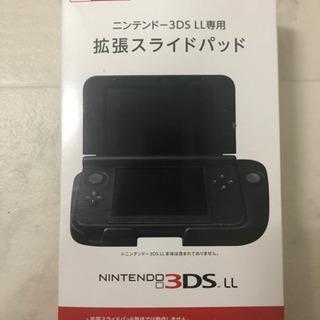 任天堂3DSLL専用 拡張スライドパッド