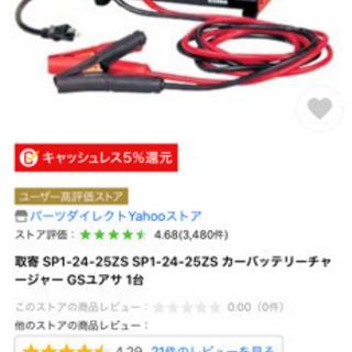 GSユアサバッテリーチャージャー
