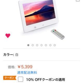 デジタルフォトフレーム【新品】