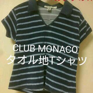 CLUB Monaco クラブモナコ タオル地 ボーダー …