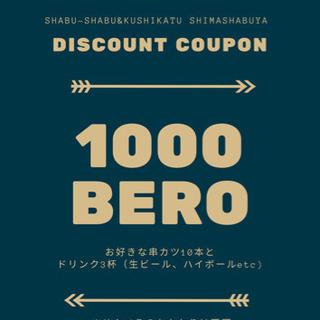 串かつ10本&アルコール3杯で1000円‼︎