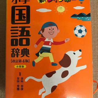 新レインボー小学国語辞典(小型版)