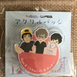 【値下げ】U-FES アクリルバッジ Kazu ミラクルぐ…