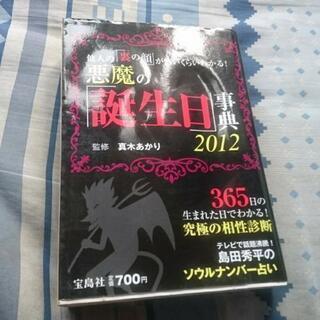 悪魔の誕生日辞典2012