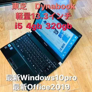 🔷東芝 軽量Dynabook  13.3インチ/i5/4gb/3...