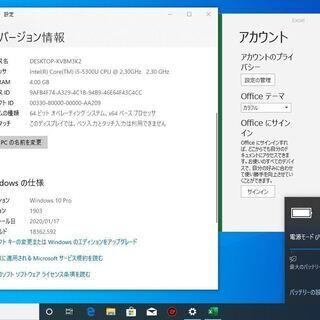 Office2019付 東芝 dynabook 持ち運びOK C...