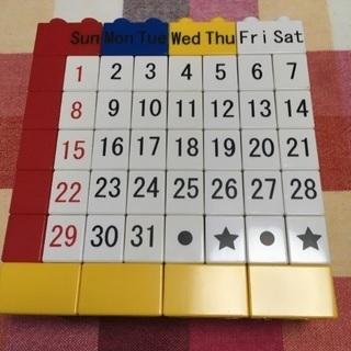 ブロックのカレンダー