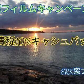 🉐窓フィルム キャンペーン👷