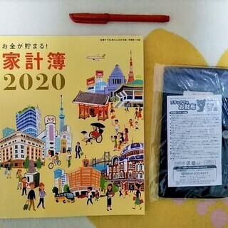 ★★未使用!!2020年新春「すてきな奥さん」オリジナル家計簿+...