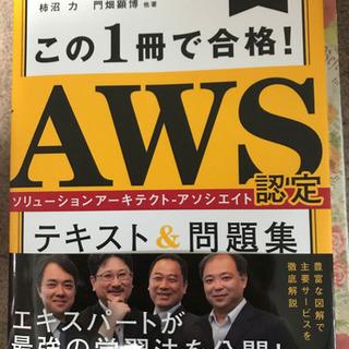AWSソリューションアーキテクト・アソシエイト テキスト問題集2...