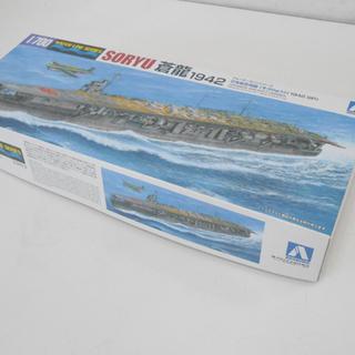 青島文化教材社 日本海軍航空母艦 蒼龍 1942  プラモデル ...