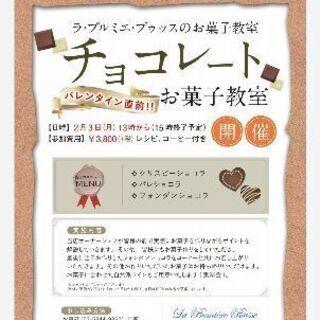 【西荻窪駅徒歩2分】チョコレートのお菓子教室