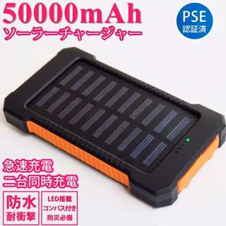 50000mAs  モバイルソーラーバッテリー  災害対策に!p...