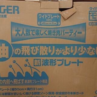 タイガー魔法瓶製ホットプレート CPS-D130
