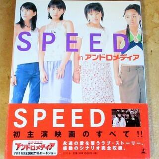 ☆ SPEED in アンドロメディア フォト・シナリオ集◆初主...