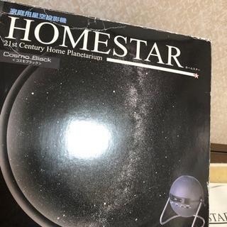 ホームシアター 家庭用星空投影機