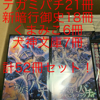 1/19ひきとり限定 コミック52冊