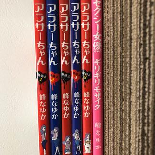 アラサーちゃん 1巻〜5巻