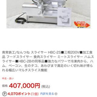 業務用スライサー中古インバーター付き家庭用100VでOK
