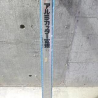 アルミカッター定規1m 美品