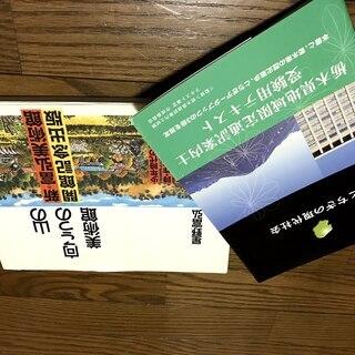栃木県ものの本2冊 「とちぎの現代社会」と「星野富弘 山の向こう...