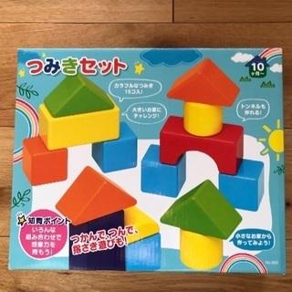 つみきセット(10ヶ月〜)
