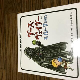 STARWARS ダース・ヴェイダーとルーク(4才) 日本語版絵本