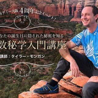 【ヨガアカデミー大阪4周年記念イベント】ヨガ数秘学入門講座
