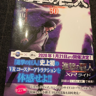 進撃の巨人 最新刊 30巻