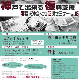 【2/9 (日)】神戸で出来る復興支援! 写真洗浄&プチ防災セミ...