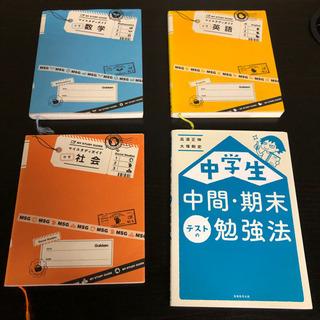 中学生参考書4冊まとめて✨🌟学研 2013年版 マイスタディガイ...