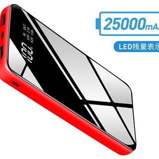 【新品未開封未使用】モバイルバッテリー 大容量 25000mah