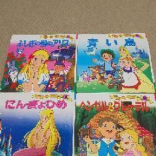 絵本4冊セット  世界名作ファンタジー